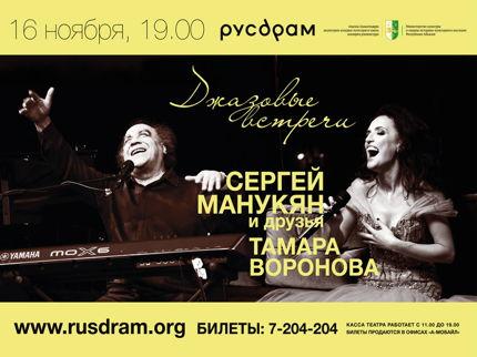 Джазовые встречи. Концерт Сергея Манукяна и Тамары Вороновой