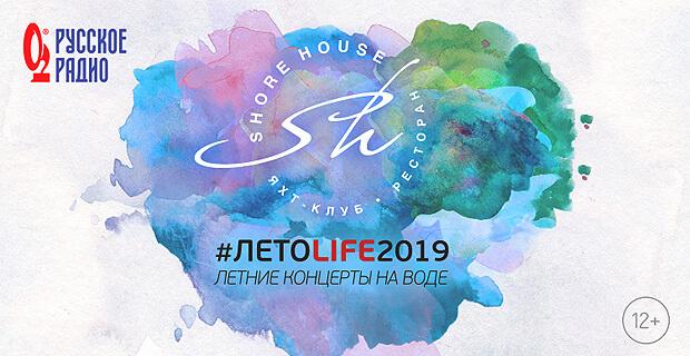 «Русское Радио» объявляет стар нового сезона концертов #ЛЕТОLIFE - Новости радио OnAir.ru