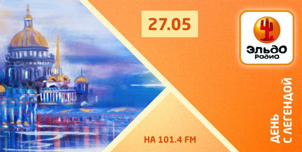 Эльдорадио устраивает праздничный «День с Легендой» в честь Санкт-Петербурга - Новости радио OnAir.ru