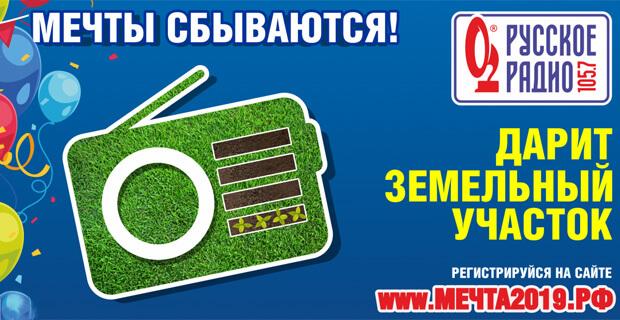 «Русское Радио Екатерибург» подарит самому удачливому слушателю земельный участок на 10 соток - Новости радио OnAir.ru