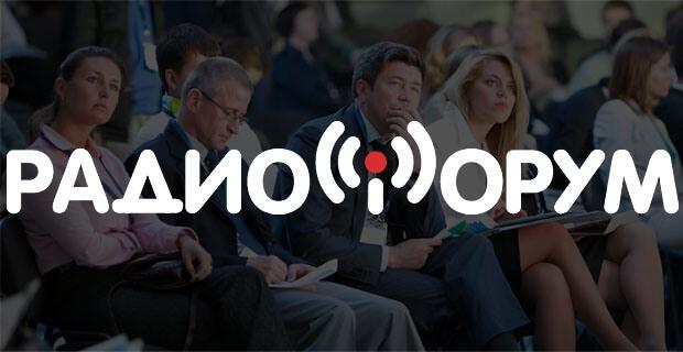Компания NAME предоставила доступ к материалам спикеров «РадиоФорума-2019» - Новости радио OnAir.ru