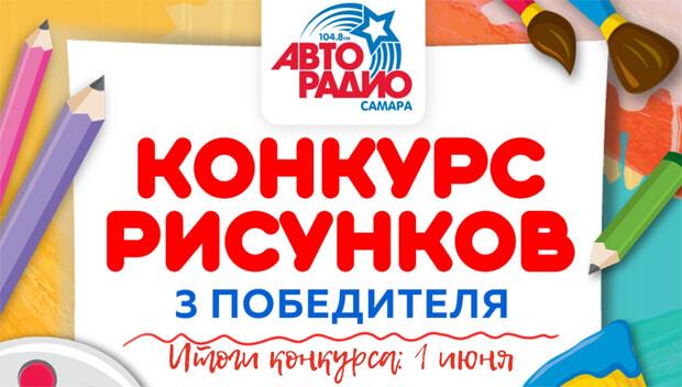 В преддверии Дня защиты детей «Авторадио – Самара» объявило конкурс рисунков - Новости радио OnAir.ru