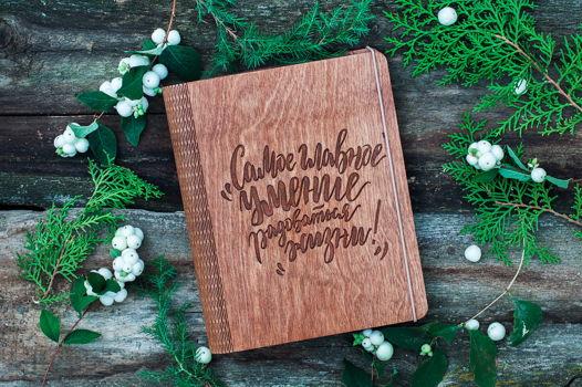 Деревянный блокнот «Самое главное умение — радоваться жизни»