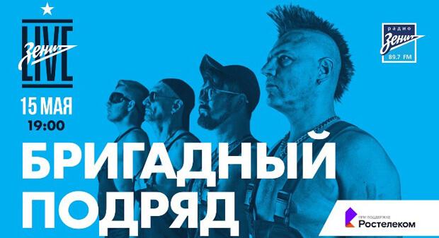«Радио Зенит»: 15 мая гость проекта «Зенит Live» – группа «Бригадный подряд» - Новости радио OnAir.ru