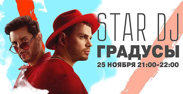 STAR DJ в эфире Love Radio: группа «Градусы» - Новости радио OnAir.ru