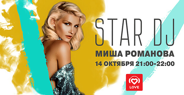 STAR DJ в эфире Love Radio: Миша Романова и ее любимые треки - Новости радио OnAir.ru