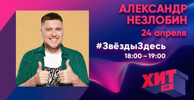Убойная пятница вместе с Хит FM - Новости радио OnAir.ru