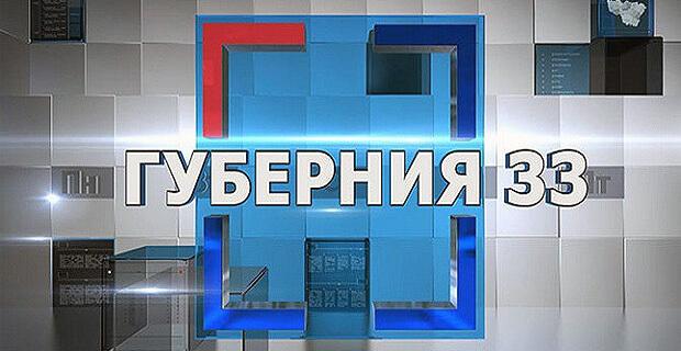 Анастасия Шилова назначена главным редактором телерадиокомпании «Губерния-33» - Новости радио OnAir.ru