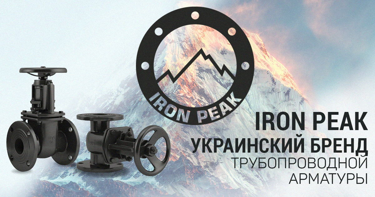 """Новый бренд трубопроводной арматуры ™ """"IRON PEAK"""" от завода Стеклоприбор"""