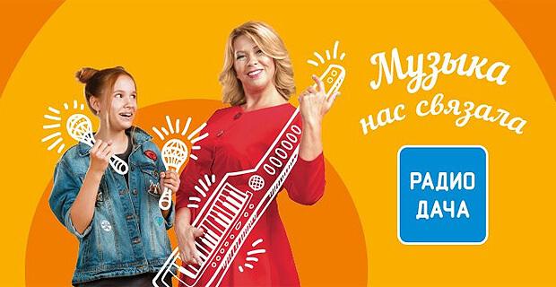 Стартовала масштабная рекламная кампания «Радио Дача» - Новости радио OnAir.ru
