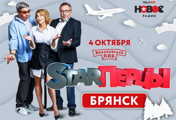 «Новое радио Брянск» – 1 год в эфире - Новости радио OnAir.ru