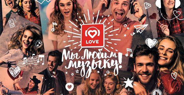 Бугуруслан – новый город вещания Love Radio - Новости радио OnAir.ru