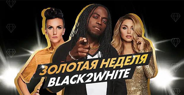 «Золотая неделя Black2White» на Радио ENERGY. С 1 апреля «Шоу с Черным Перцем» – в новом составе - Новости радио OnAir.ru