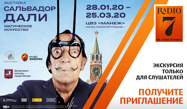 «Радио 7 на семи холмах» дарит приглашения на выставку «Сальвадор Дали. Магическое искусство» - Новости радио OnAir.ru