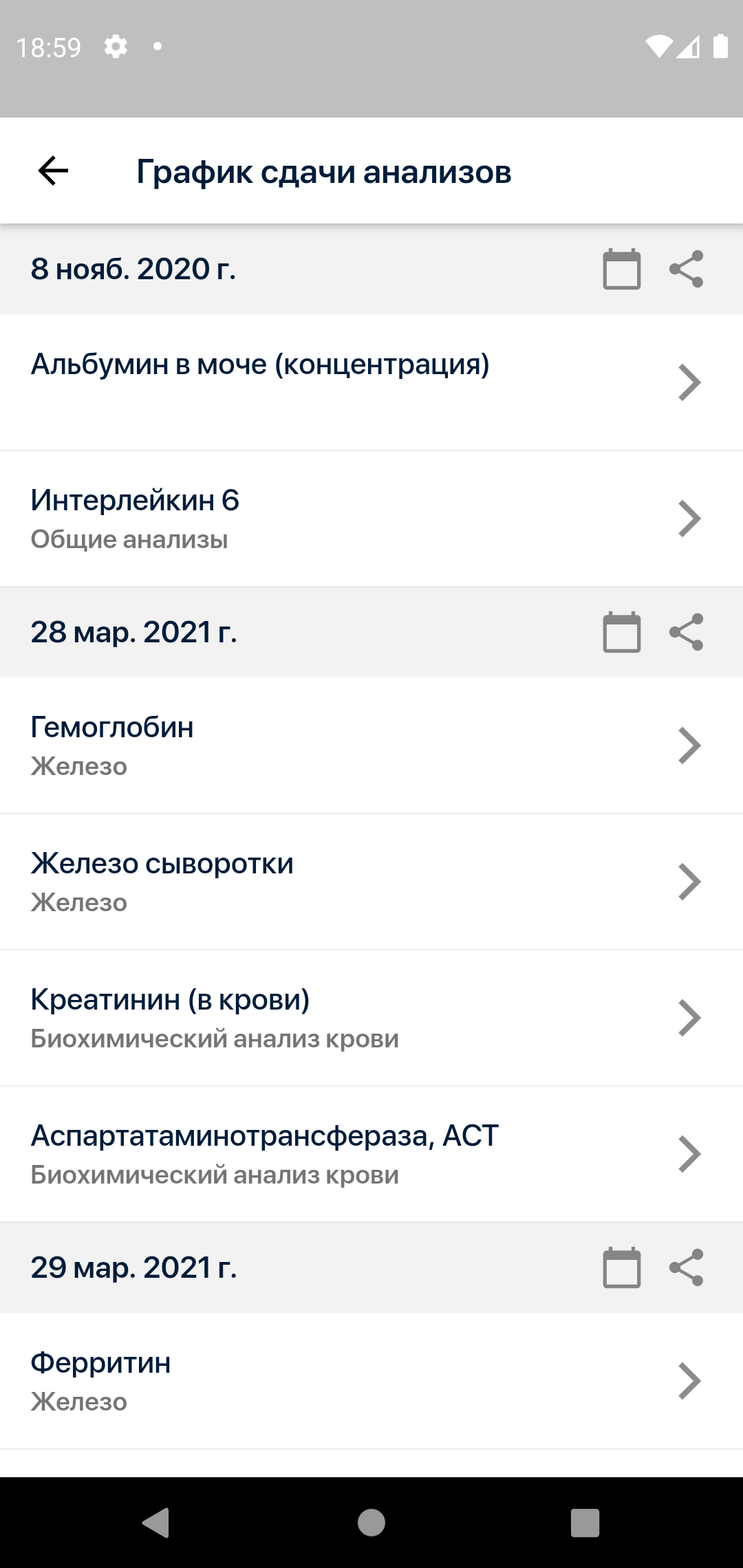 Screenshot 1604750358