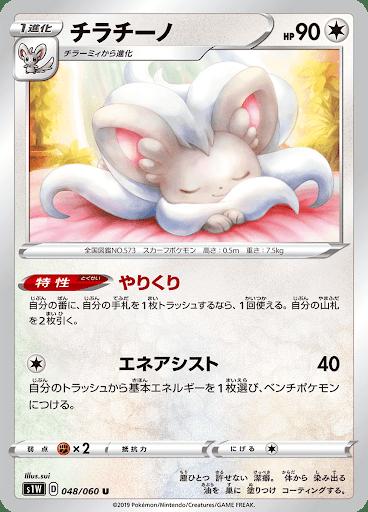 Cinccino-Pokemon-TCG