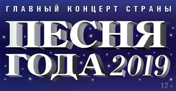 «Радио Дача» представляет: гала-концерт «Песня года 2019» - Новости радио OnAir.ru