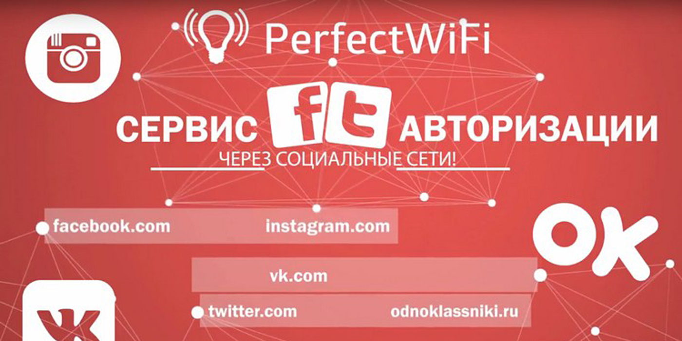 "Dividends for the project ""Perfect WiFi KRD"""