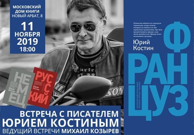 11 ноября в МДК на Новом Арбате состоится презентация книги Юрия Алексеевича Костина «Француз» - Новости радио OnAir.ru
