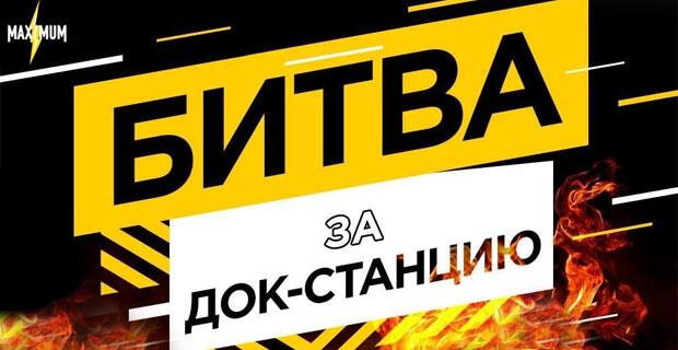 Радио MAXIMUM разыгрывает беспроводную док-станцию - Новости радио OnAir.ru