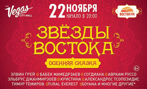 Грандиозный концерт «Звёзды Востока. Осенняя сказка» состоится 22 ноября - Новости радио OnAir.ru