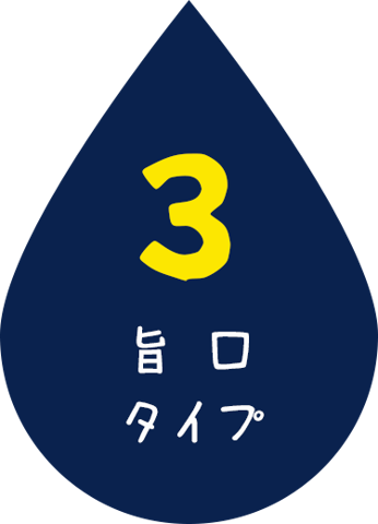 日本酒 旨口タイプ