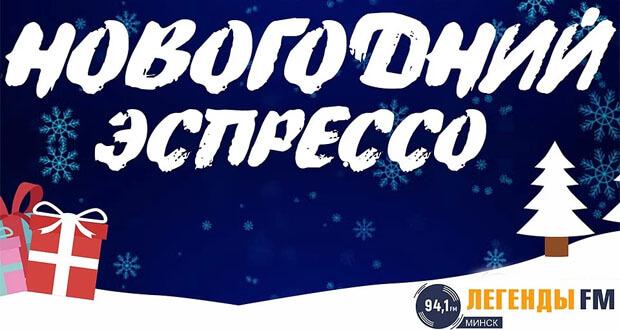 «Поднимите мне веки!», или За что еще можно получить призы на радио «Легенды FM» - Новости радио OnAir.ru