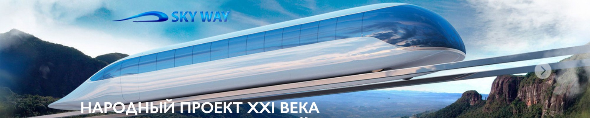 Invest in project SKY WAY