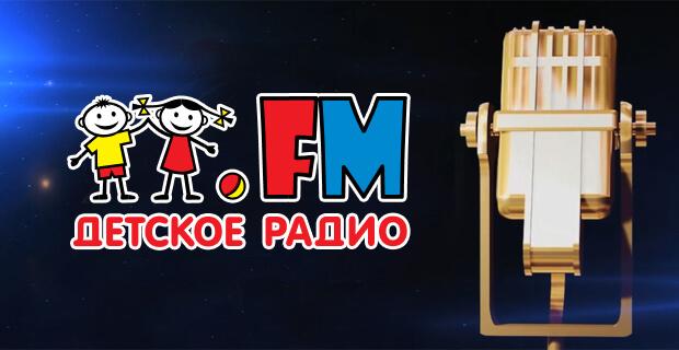 Детское радио удостоено главной индустриальной награды - Новости радио OnAir.ru