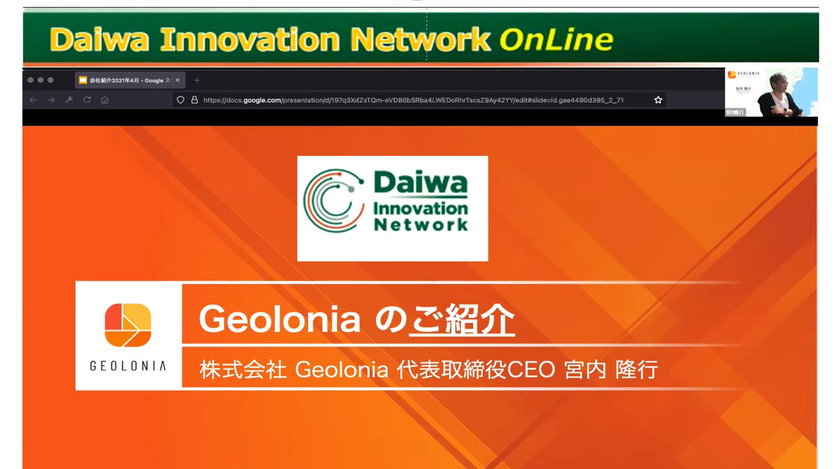 第93回 Daiwa Innovation Network