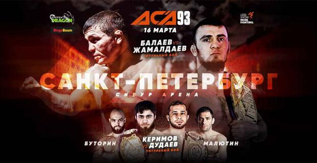 «Авторадио-Санкт-Петербург» – партнер турнира АСА 93 - Новости радио OnAir.ru