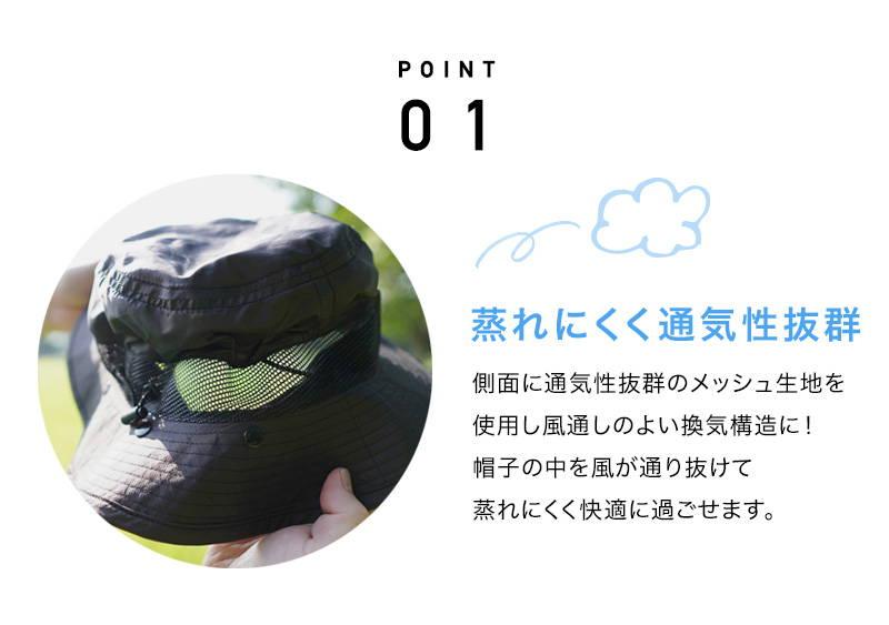 POINT01 蒸れにくく通気性抜群 側面に通気性抜群のメッシュ生地を使用し風通しのよい換気構造に!帽子の中を風が通り抜けて蒸れにくく快適に過ごせます。