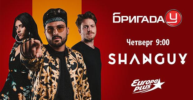 Группа Shanguy в гостях у «Европы Плюс» - Новости радио OnAir.ru