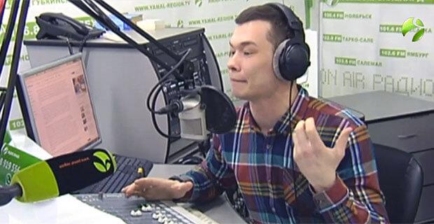 «Радио Ямала» услышит Сабетта и вся тундра - Новости радио OnAir.ru