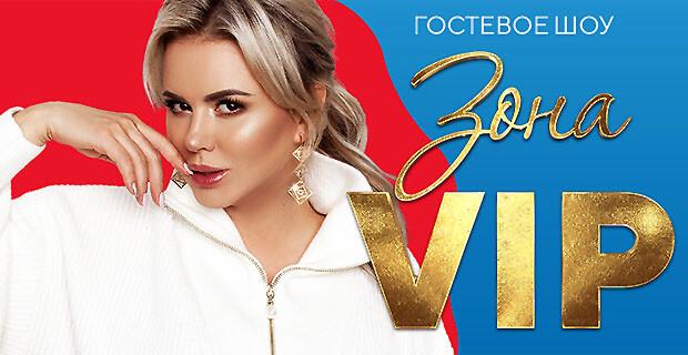 Анна Семенович в шоу «Зона VIP» в эфире «Русского Хита» - Новости радио OnAir.ru