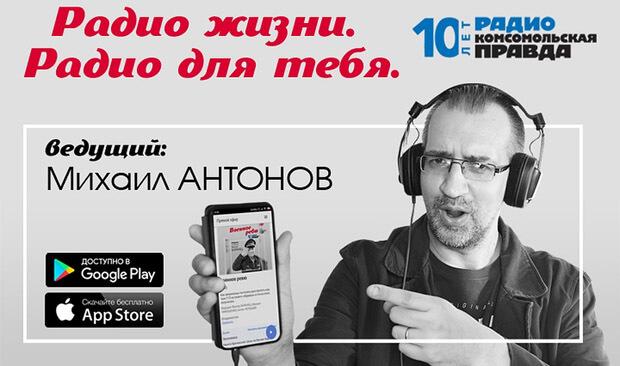У Радио «Комсомольская правда» новое мобильное приложение! Совсем новое - Новости радио OnAir.ru