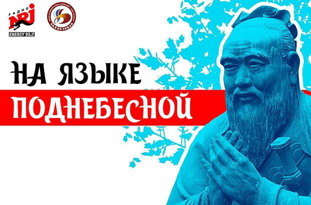 Слушатели Радио ENERGY-Санкт-Петербург заговорят «На языке Поднебесной» - Новости радио OnAir.ru