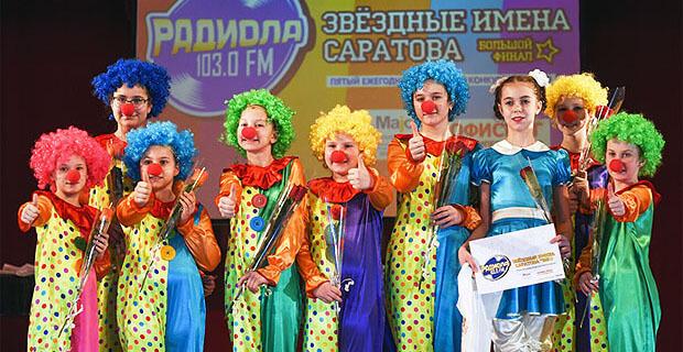 Радиола 103.0 FM подвела итоги V ежегодного городского конкурса талантов «Звёздные имена Саратова» - Новости радио OnAir.ru