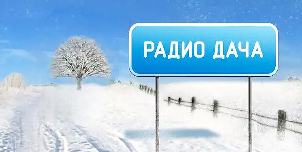 Южно-Сахалинск – новый город вещания «Радио Дача» - Новости радио OnAir.ru