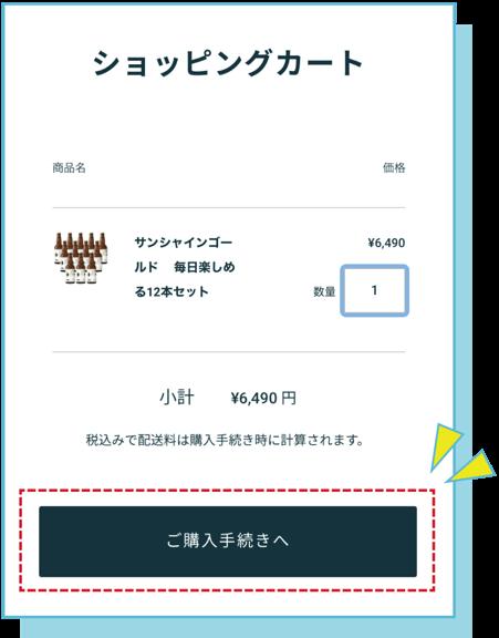 sakeya-online 1000円OFFクーポン説明1