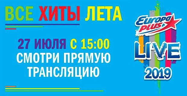 Прямая трансляция Europa Plus LIVE 2019 из «Лужников» - Новости радио OnAir.ru