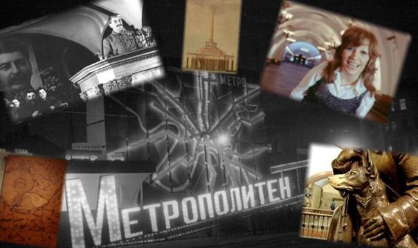 Тайны подземных дворцов (экскурсия по московскому метро)