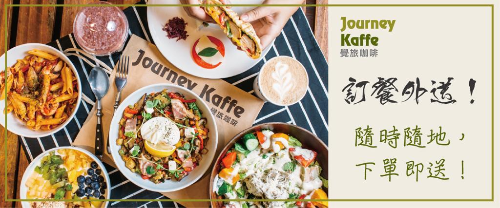 覺旅咖啡 Journey Kaffe