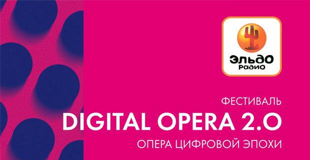 Эльдорадио разыгрывает приглашения на генеральную репетицию DIGITAL GALA - Новости радио OnAir.ru