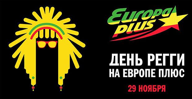 День регги на «Европе Плюс» - Новости радио OnAir.ru