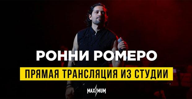 Ронни Ромеро сегодня в студии Радио MAXIMUM - Новости радио OnAir.ru