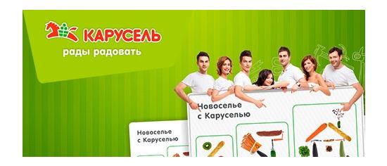 """""""Новоселье с Каруселью!"""""""