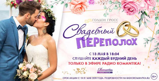 Эксперты свадебной индустрии в эфире Радио Romantika - Новости радио OnAir.ru