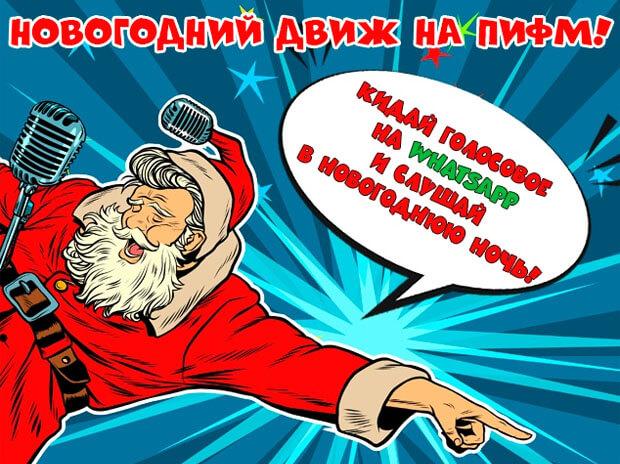Настраивайся на Новый года вместе с «Первым Интернациональным Радио ПИ FM» - Новости радио OnAir.ru