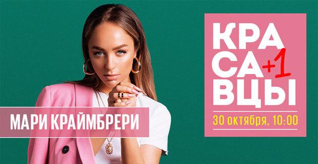 Love Radio представляет: большой сольный концерт Мари Краймбрери - Новости радио OnAir.ru